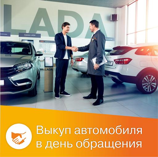 Быстрый выкуп вашего автомобиля