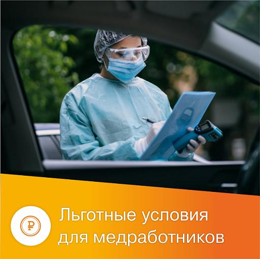 Льготные условия для медицинских работников