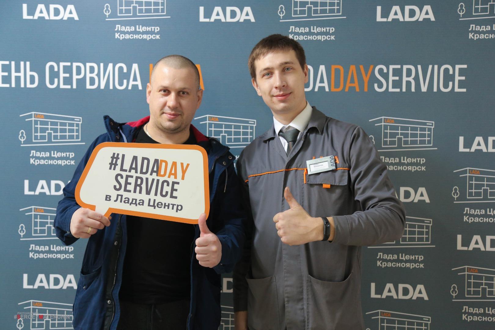 LADA Day Service в Лада Центр