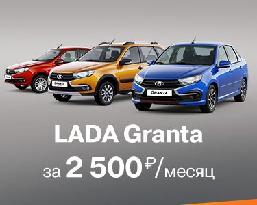 LADA Granta за 2500 р/месяц