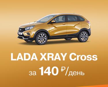 LADA XRAY Cross за 140 р/день