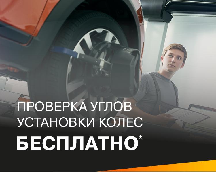 Проверка углов установки колёс