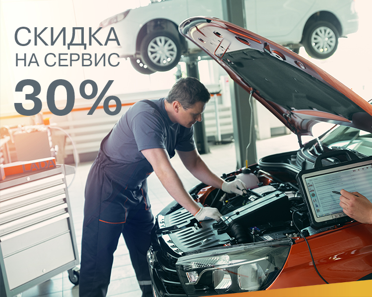 Скидка 30% на сервисные услуги