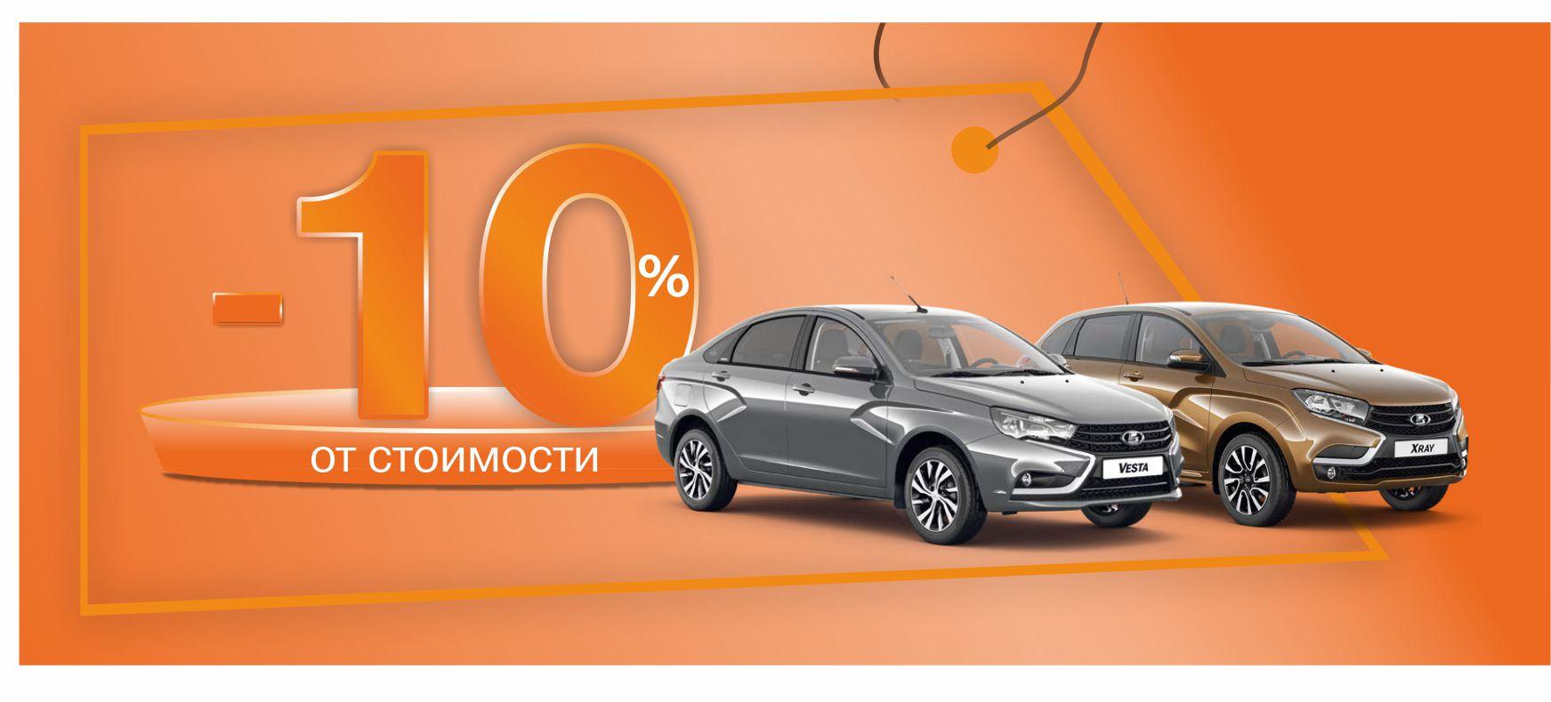 Минус 10% от стоимости автомобиля!