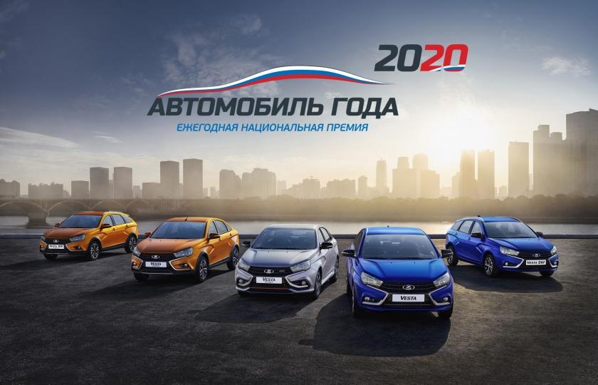 LADA Vesta - автомобиль года в России!
