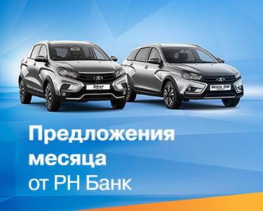 Предложение месяца от РН Банк