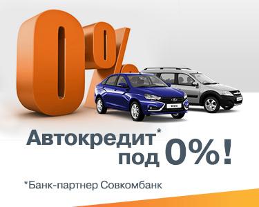 Кредит на автомобиль с возвратом процентов
