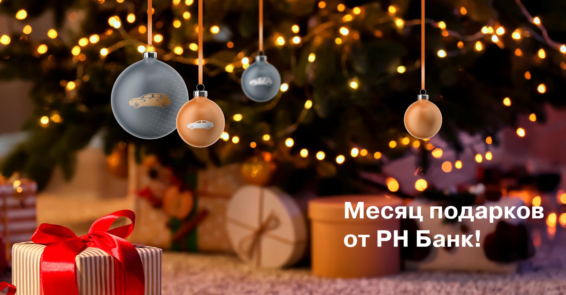 Успейте забрать свои подарки и новогоднее настроение от покупки автомобиля LADA!