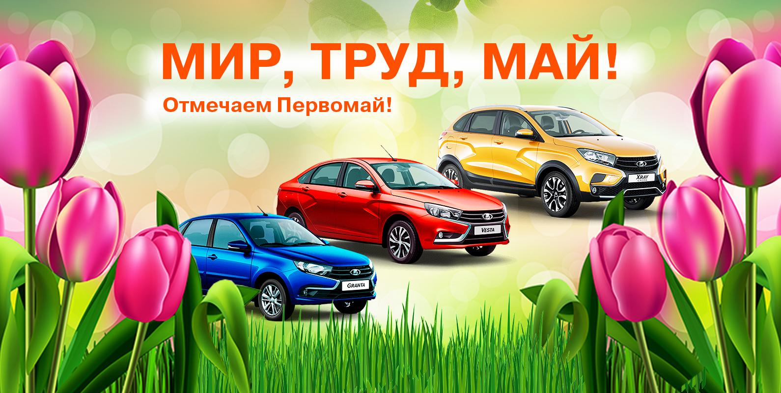 Режим работы в праздники: 1-3 мая! Автомир Ярославль