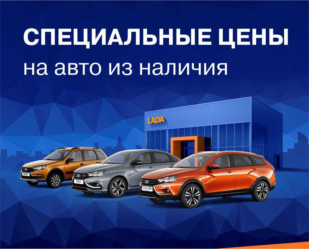 Автомобили LADA из наличия по лучшим ценам здесь!