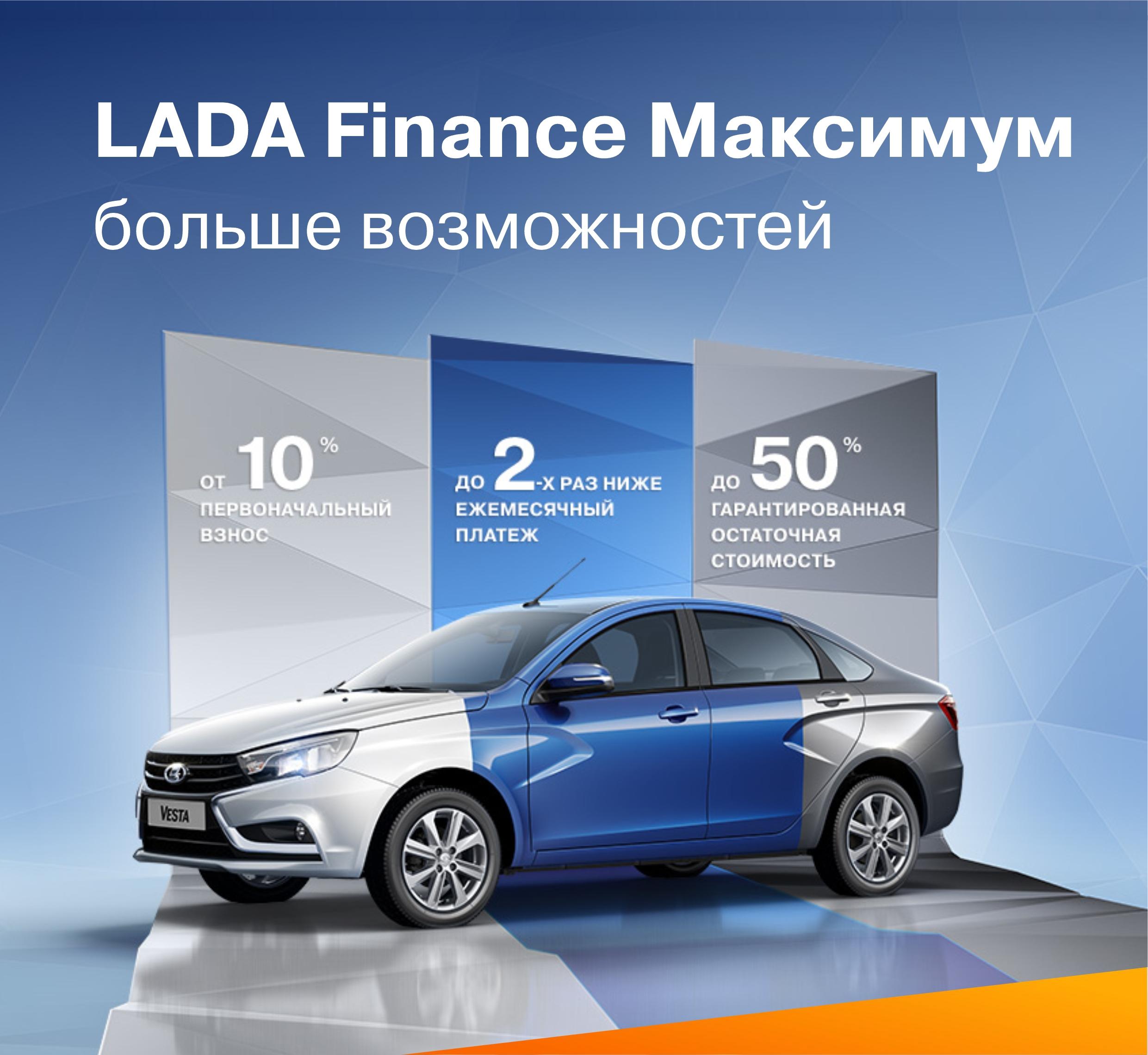 LADA Finance Максимум: кредит с остаточным платежом