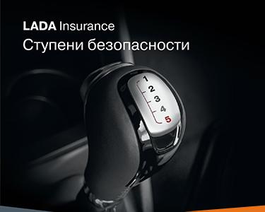 Программа LADA Insurance: ступени безопасности