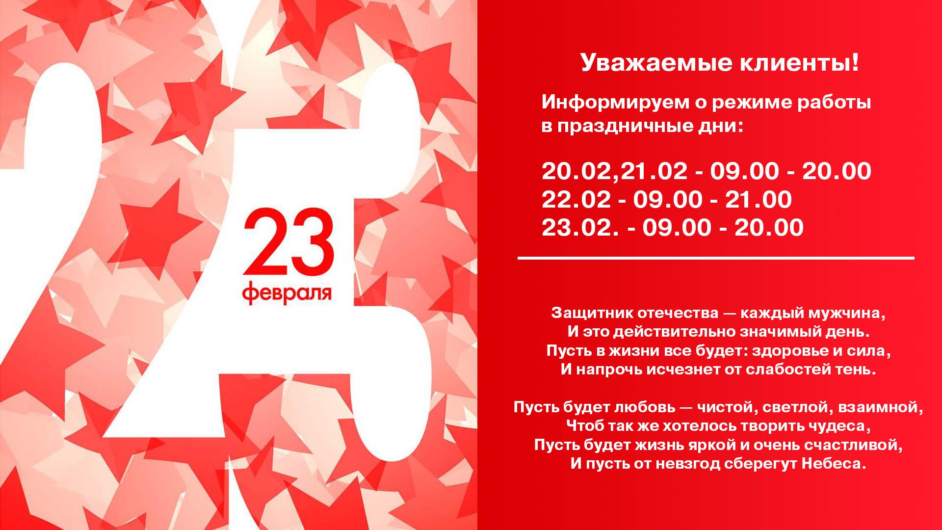 Режим работы в праздники - 21-23 февраля