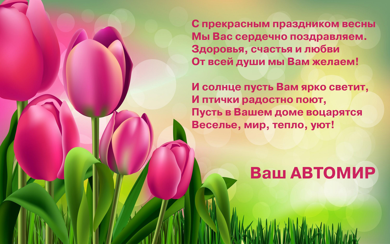 РЕЖИМ РАБОТЫ ДЦ АВТОМИР 7-8 марта