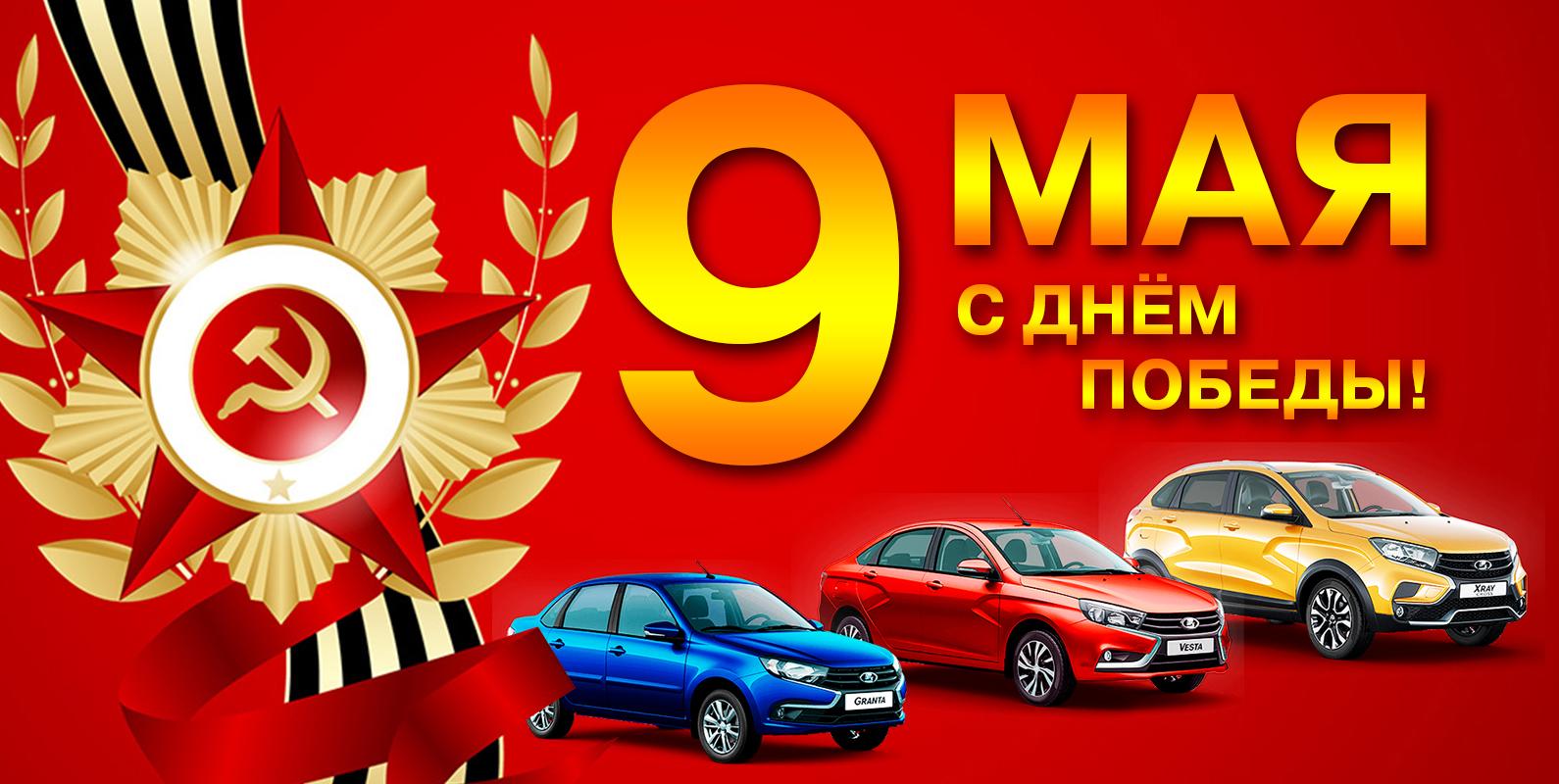 Режим работы в праздники: 8-9 мая! Автомир Ярославль