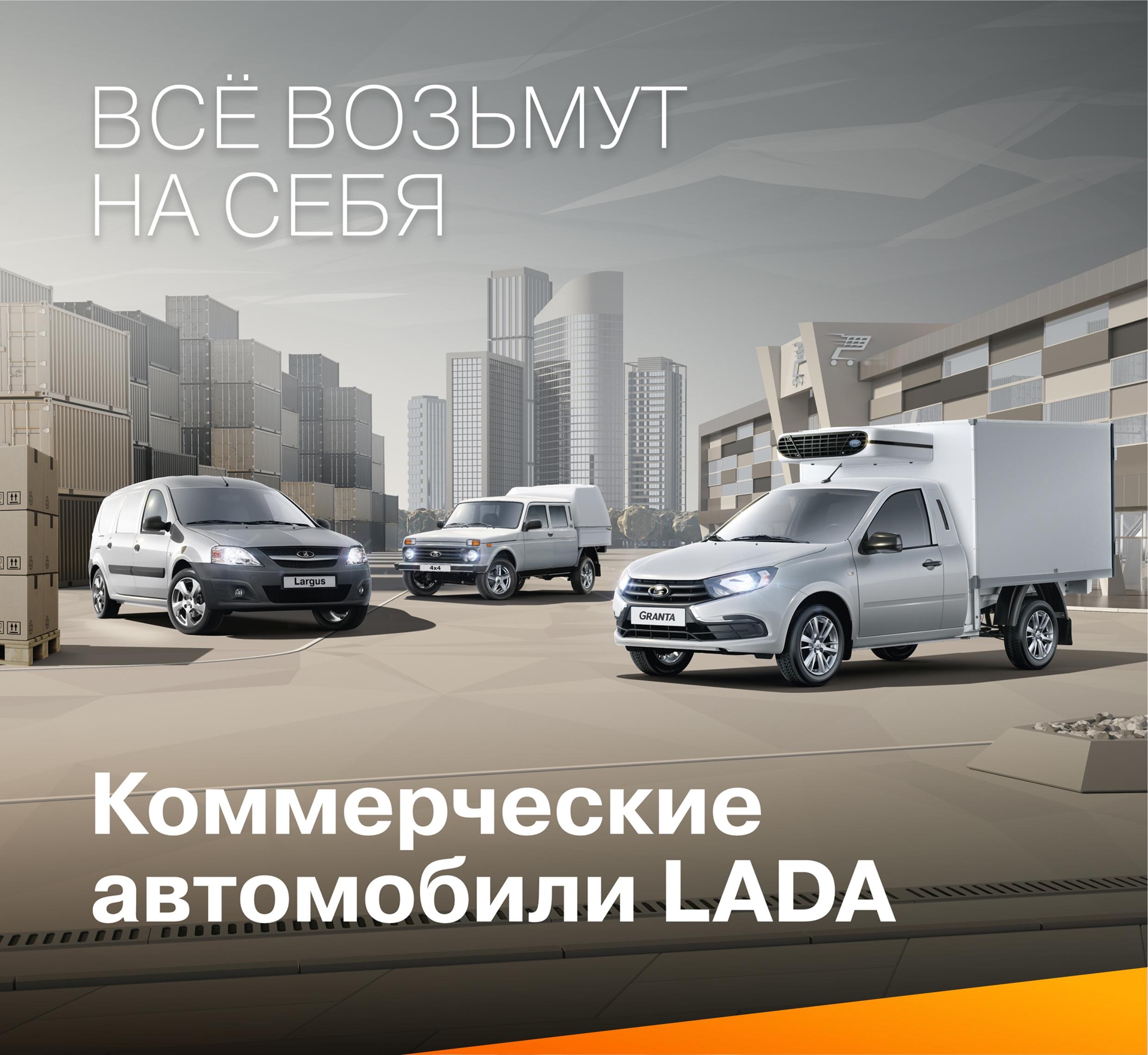Коммерческие автомобили LADA