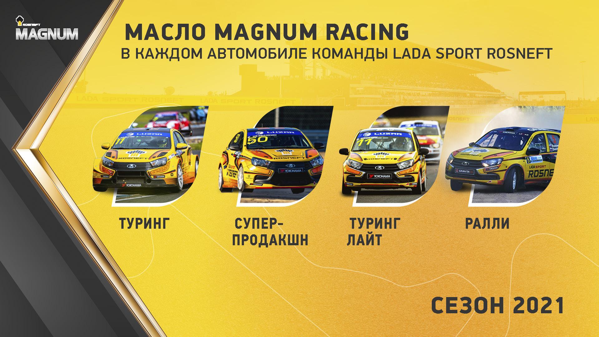 К новым победам вместе с новым моторным маслом Rosneft Magnum Racing