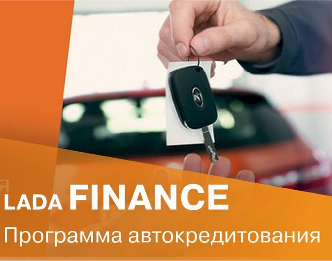 Программа кредитования LADA Finance