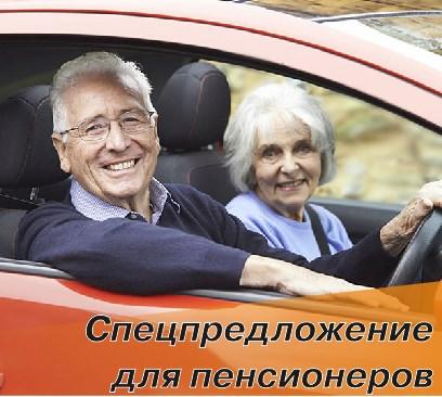Специальное предложения для пенсионеров!