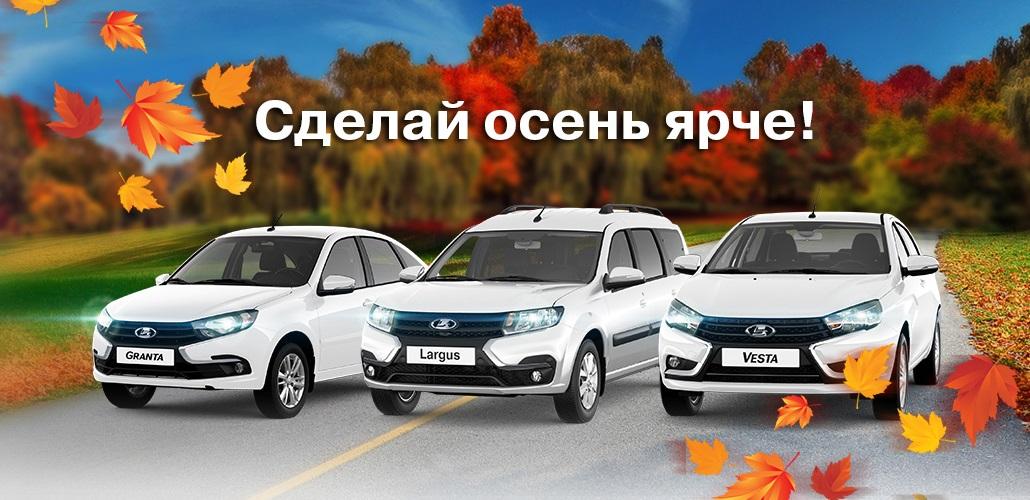 40 автомобилей LADA с максимальной выгодой в сентябре!