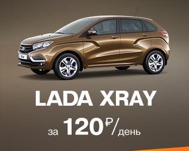 LADA XRAY за 120 руб. в день!