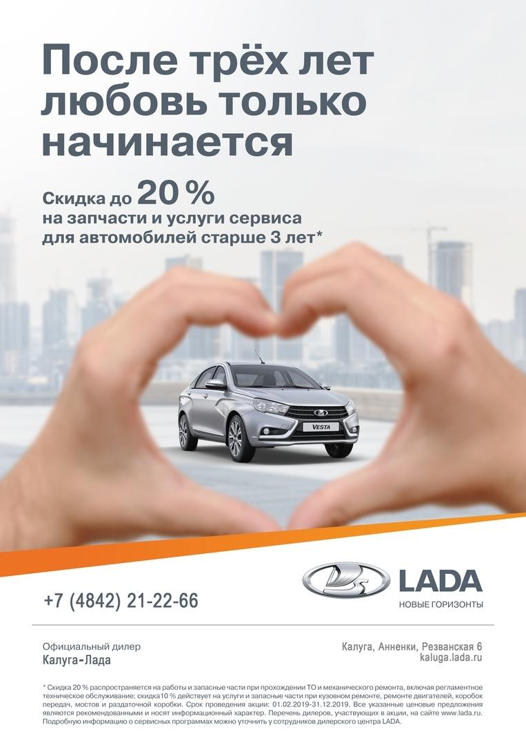 Скидка 20% на запчасти и услуги сервиса для автомобилей старше 3 лет