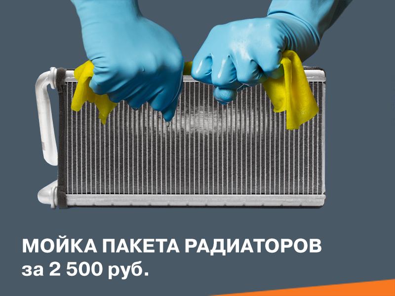 Мойка пакета радиаторов
