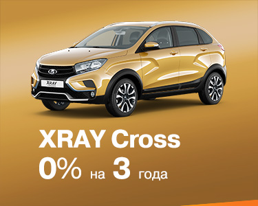 XRAY  Cross в кредит 0% на 3 года