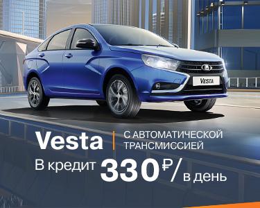 Vesta с АТ за 330 руб./в день