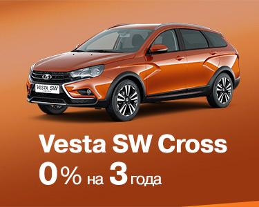 Vesta  SW Cross в кредит 0% на 3 года
