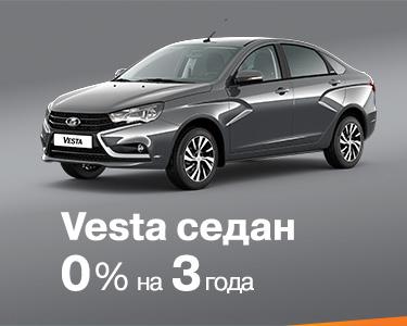 Vesta Sedan за 0%