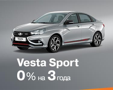 Vesta Sport в кредит 0% на 3 года