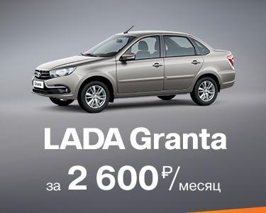 LADA Granta за 2600 руб. в месяц