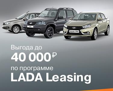 Выгода до 40 000 руб. по программе LADA Leasing