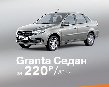 Granta седан за 220 руб. в день