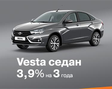 Vesta 3.9% на 3 года